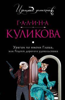 Куликова Г.М. - Ураган по имени Глаша, или Рецепт дорогого удовольствия обложка книги