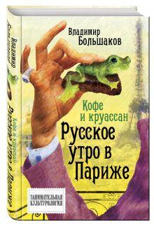 Большаков В.В. - Кофе и круассан. Русское утро в Париже обложка книги