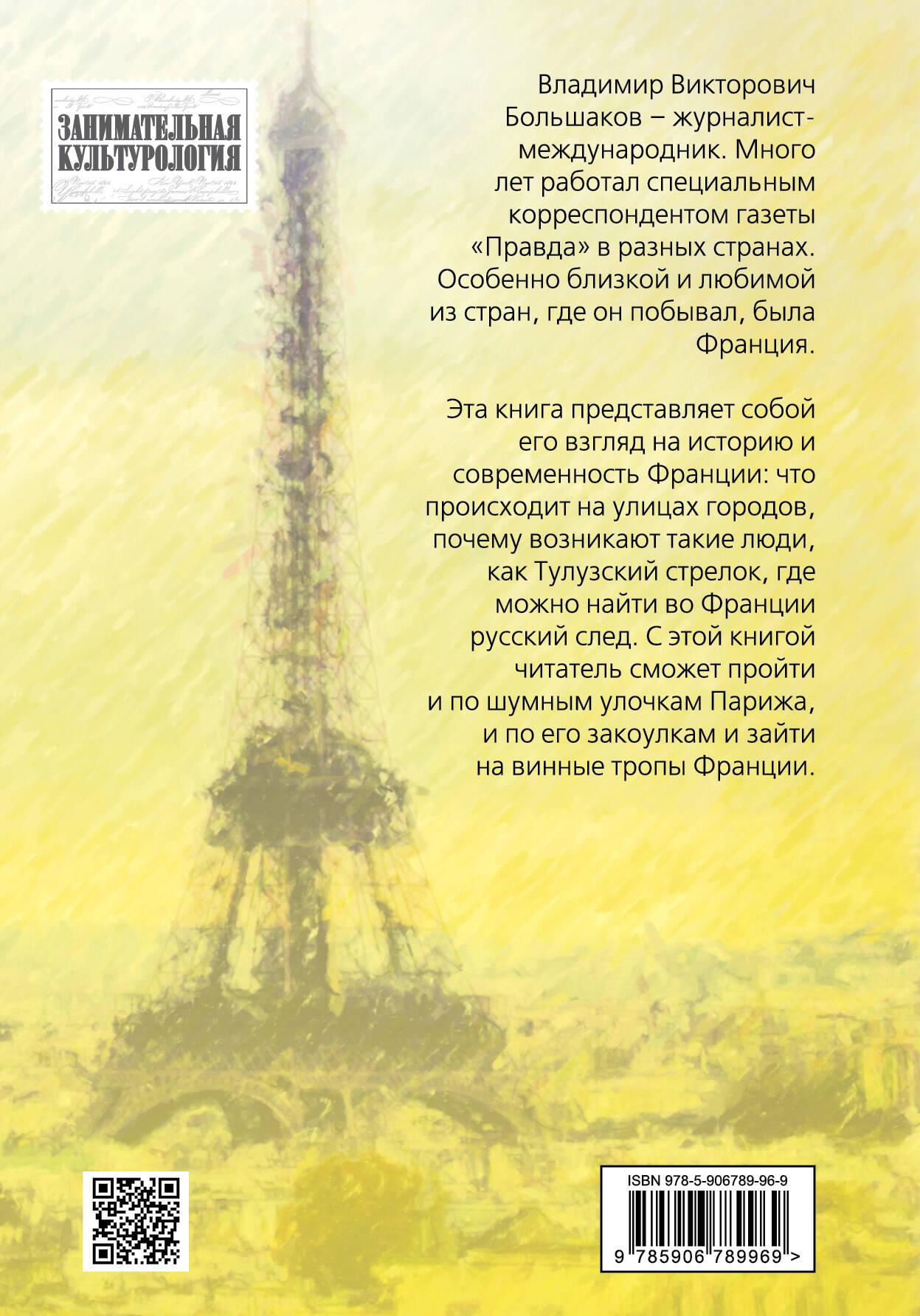 Читать онлайн Кофе и круассан. Русское утро в Париже