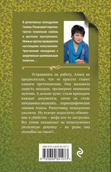 Обложка сзади Личное дело соблазнительницы Галина Романова