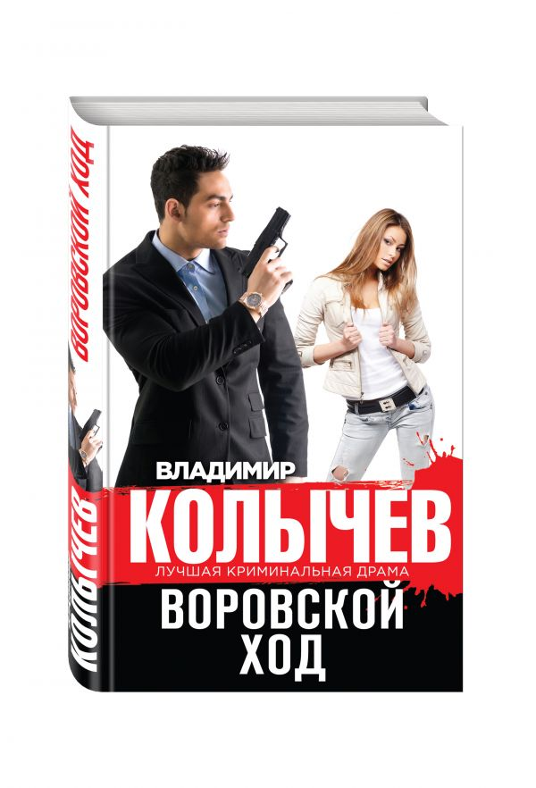 Воровской ход Колычев В.Г.