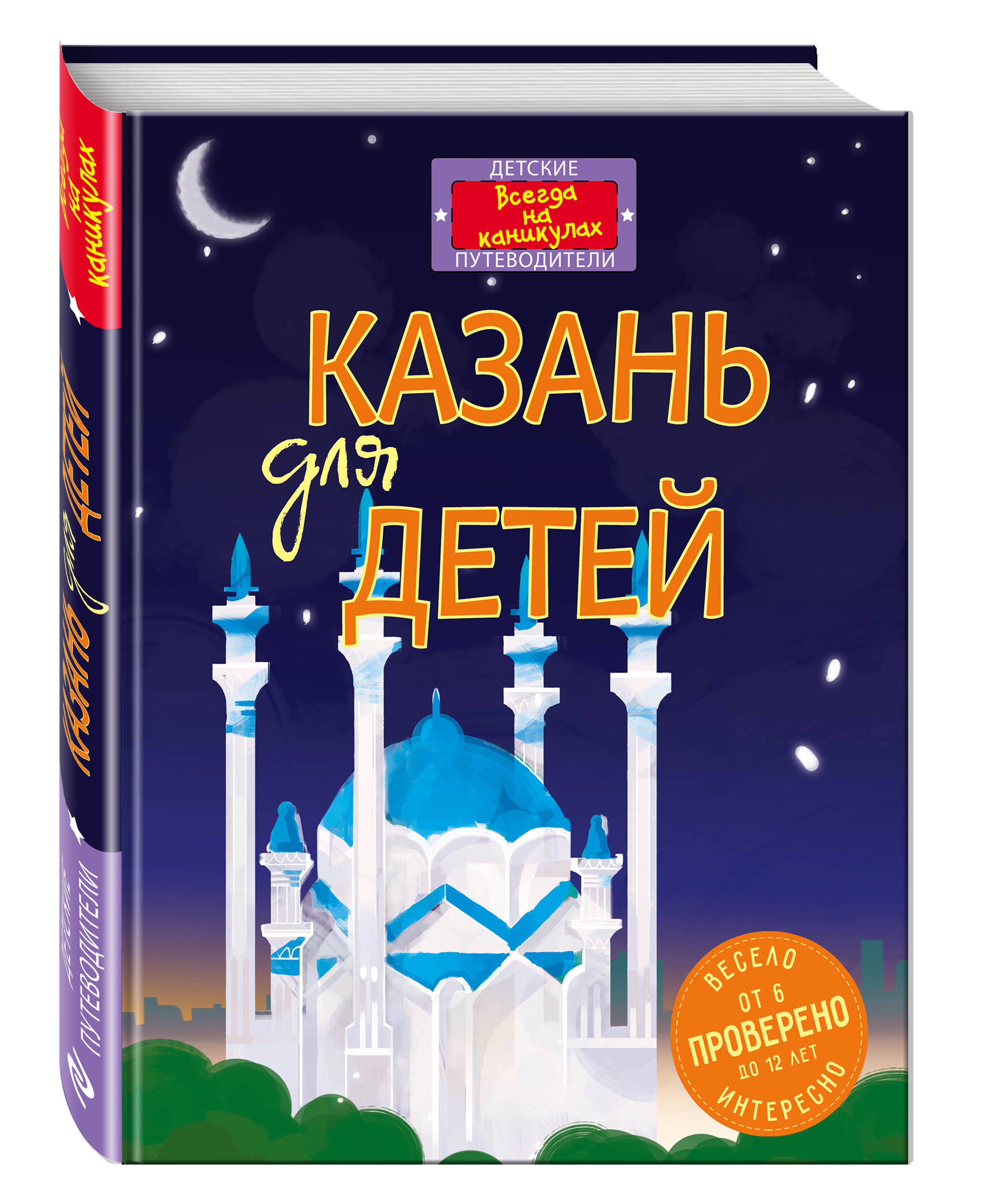 Казань для детей (от 6 до 12 лет) тренажерные очки в казани