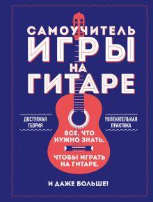 Шевченко А.Е. - Самоучитель игры на гитаре обложка книги