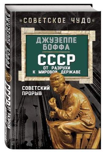 СССР: от разрухи к мировой державе. Советский прорыв Боффа Дж.