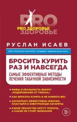 Исаев Р.Н. - Бросить курить навсегда. Самые эффективные методы лечения табачной зависимости обложка книги