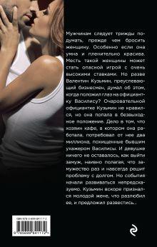 Обложка сзади Корысть на пьедестале Владимир Колычев