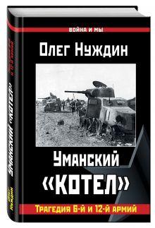 Нуждин О. - Уманский «котел»: Трагедия 6-й и 12-й армий обложка книги