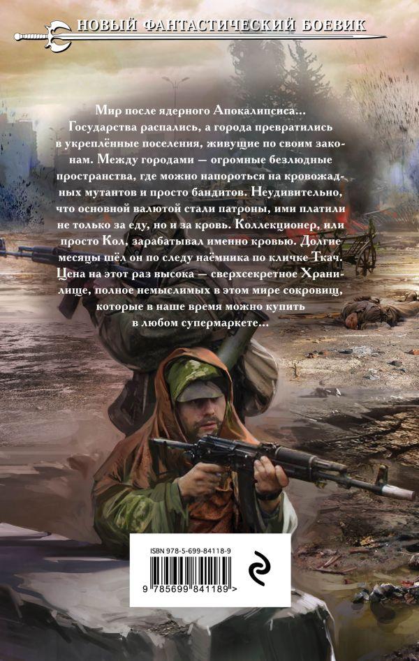 Андрей Круз После  скачать в fb2 epub pdf txt на