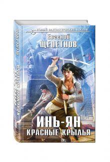 Инь-ян. Красные крылья обложка книги