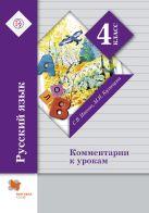Русский язык. 4класс. Комментарии к урокам. Методическое пособие