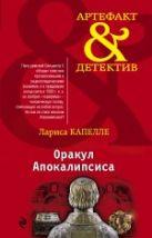 Капелле Л. - Оракул Апокалипсиса' обложка книги