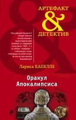 Капелле Л. - Оракул Апокалипсиса обложка книги