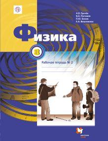 Физика. 8 класс. Рабочая тетрадь № 2 обложка книги