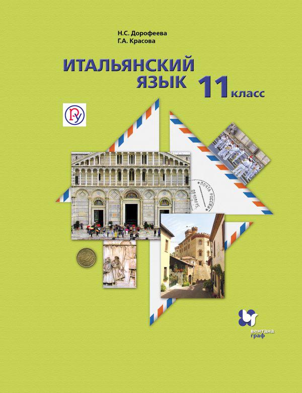 Итальянский язык. Базовый уровень. 11кл. Учебник с аудиоприложением. Изд.1
