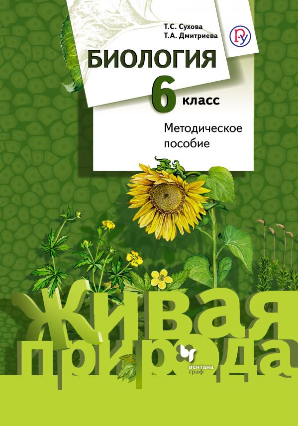 Биология. 6 класс. Методическое пособие ( СуховаТ.С., ДмитриеваТ.А.  )