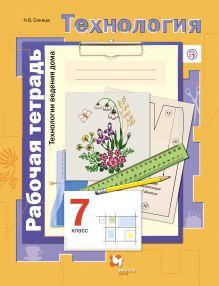 СиницаН.В. - Технология. Технологии ведения дома. 7класс. Рабочая тетрадь обложка книги