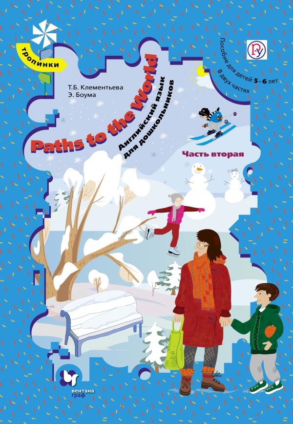 Paths to the World. Английский язык для дошкольников. Для детей 5-6 лет. Учебное пособие Ч.2. Изд.2