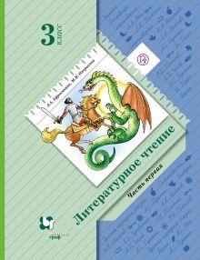 ЕфросининаЛ.А., ОмороковаМ.И. - Литературное чтение. В 2 частях. 3кл. Учебник. Изд.6 обложка книги
