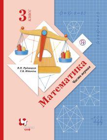 РудницкаяВ.Н., ЮдачеваТ.В. - Математика. В 2 частях. 3кл. Учебник. Изд.5 обложка книги