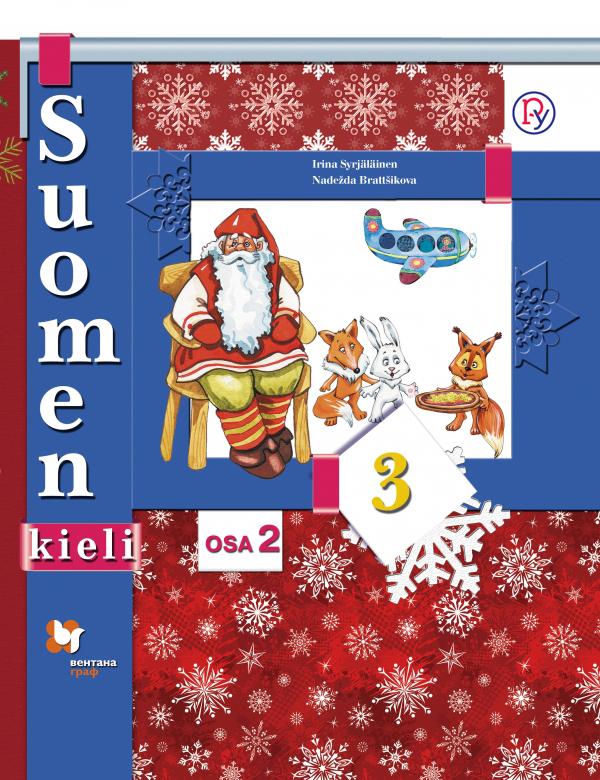Финский язык. 3класс. Учебник. Часть 2