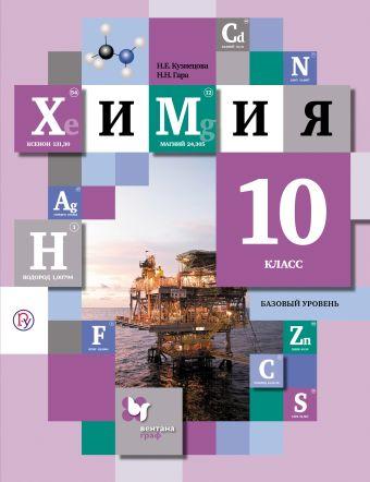 Химия. Базовый уровень. 10класс. Учебник КузнецоваН.Е., ГараН.Н.