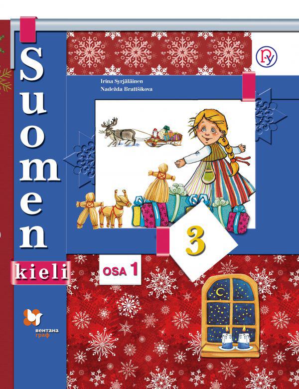 Финский язык. 3кл. Учебник с аудиоприложением Ч.1. Изд.2