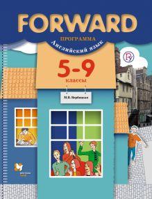 Вербицкая М.В. - Английский язык. 5–9классы. Программа, CD обложка книги