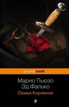 Обложка Семья Корлеоне Марио Пьюзо, Эд Фалько