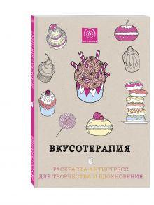 - Вкусотерапия. Раскраска-антистресс для творчества и вдохновения. обложка книги