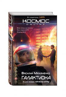 Маханенко В.М. - Галактиона обложка книги