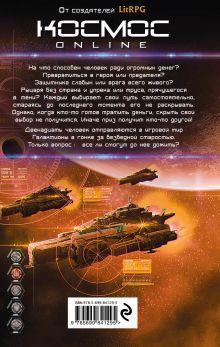 Обложка сзади Галактиона Василий Маханенко
