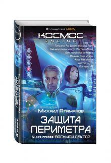 Атаманов М. - Защита Периметра обложка книги