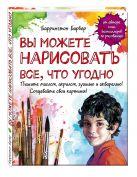Баррингтон Барбер - Вы можете нарисовать все, что угодно' обложка книги