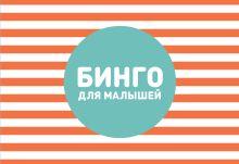 Дрызлова К., Слепцова Н. - Бинго для малышей обложка книги