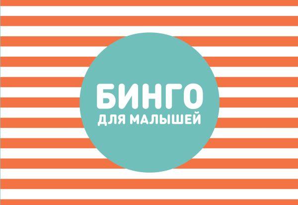 Бинго для малышей Дрызлова К., Слепцова Н.