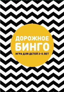 Дрызлова К., Слепцова Н. - Дорожное бинго обложка книги