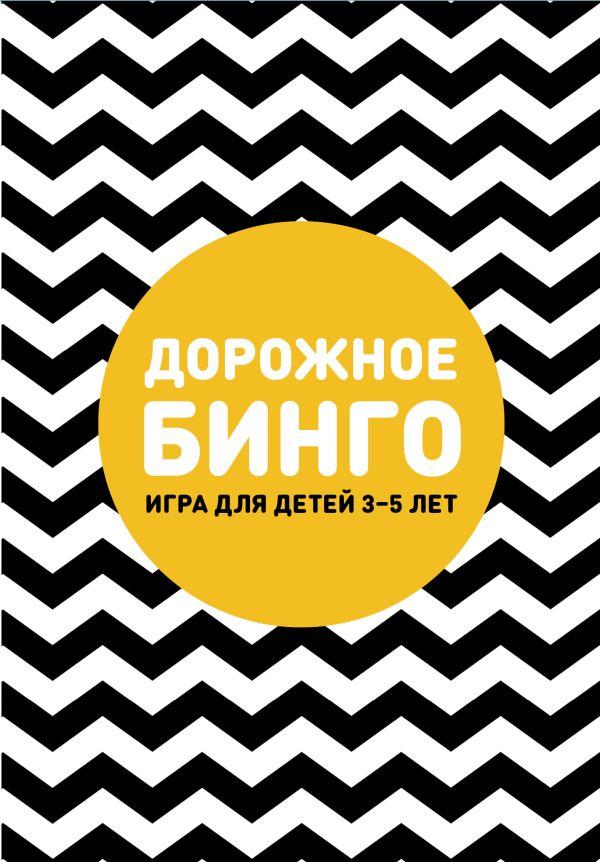 Дорожное бинго Дрызлова К., Слепцова Н.