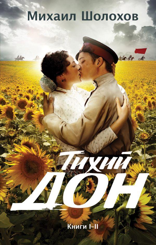 Тихий дон (шолохов михаил) [2013, роман, аудиокнига, mp3, 96kbps.