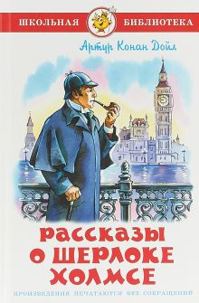 Артур Конан Дойл - Рассказы о Шерлоке Холмсе обложка книги