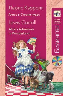 Алиса в Стране чудес: в адаптации (+ CD)