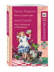 Кэрролл Л. - Алиса в Стране чудес: в адаптации (+ CD) обложка книги