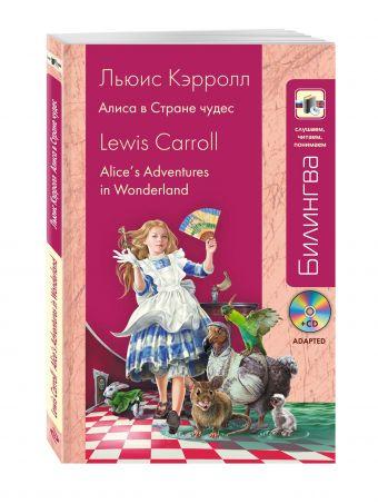 Алиса в Стране чудес: в адаптации (+ CD) Кэрролл Л.
