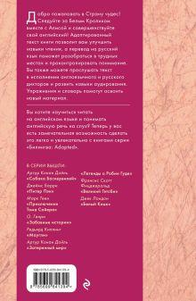 Обложка сзади Алиса в Стране чудес: в адаптации (+ CD) Льюис Кэрролл
