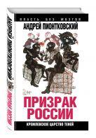 Пионтковский А.А. - Призрак России. Кремлевское царство теней' обложка книги