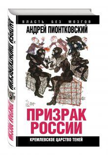 Пионтковский А.А. - Призрак России. Кремлевское царство теней обложка книги