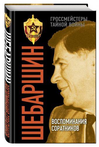 Шебаршин. Воспоминания соратников Поволяев В.Д., сост.