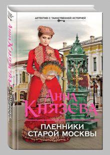 Князева А. - Пленники старой Москвы обложка книги
