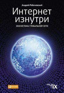 Робачевский А. - Интернет изнутри: Экосистема глобальной сети (обложка) обложка книги