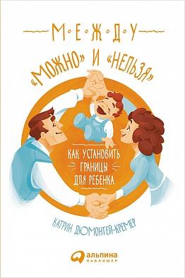 """Между """"можно"""" и """"нельзя"""": Как установить границы для ребенка (обложка) Дюмонтей-Кремер К."""
