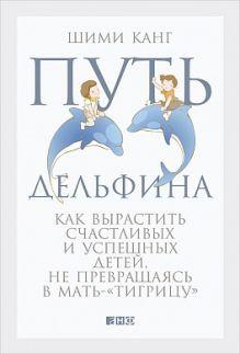 Канг Ш. - Путь дельфина: Как вырастить счастливых и успешных детей не превращаясь в мать-тигрицу обложка книги